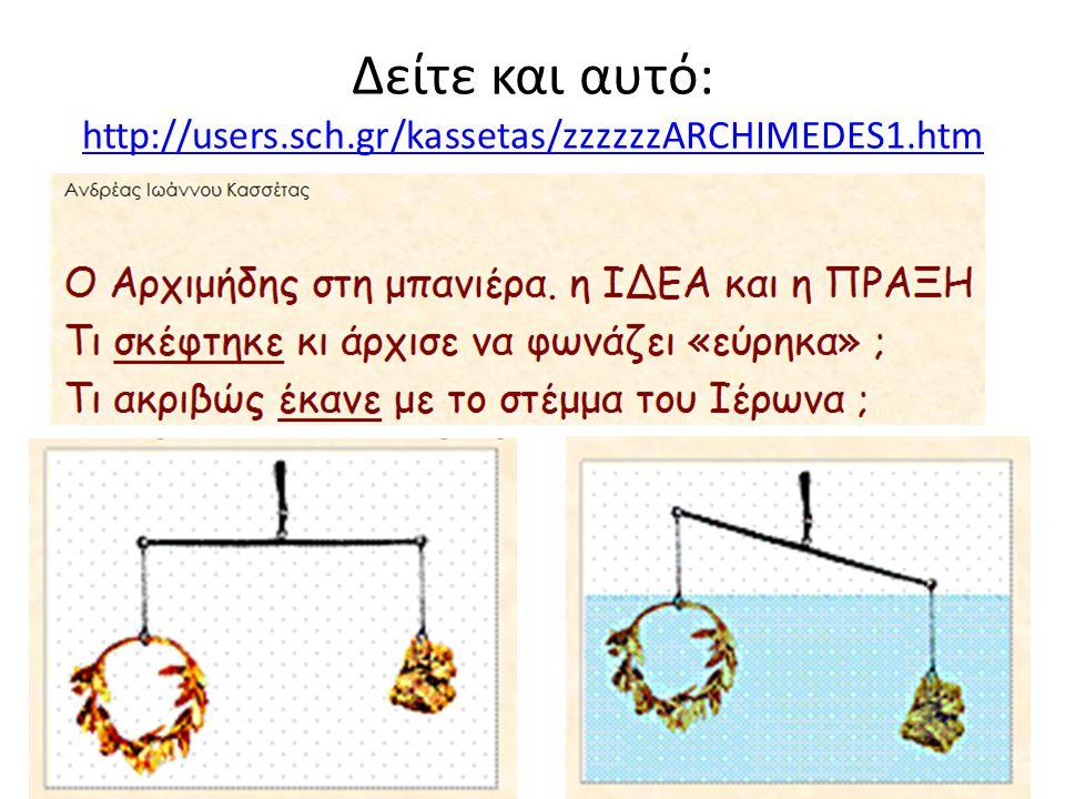 Δείτε και αυτό: http://users.sch.gr/kassetas/zzzzzzARCHIMEDES1.htm