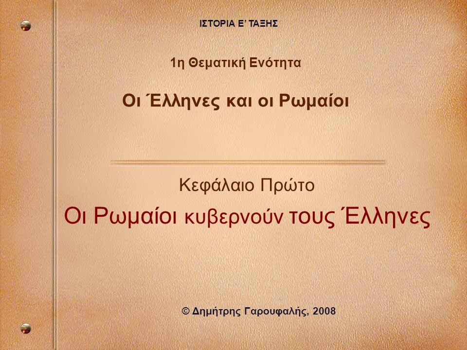 1η Θεματική Ενότητα Οι Έλληνες και οι Ρωμαίοι