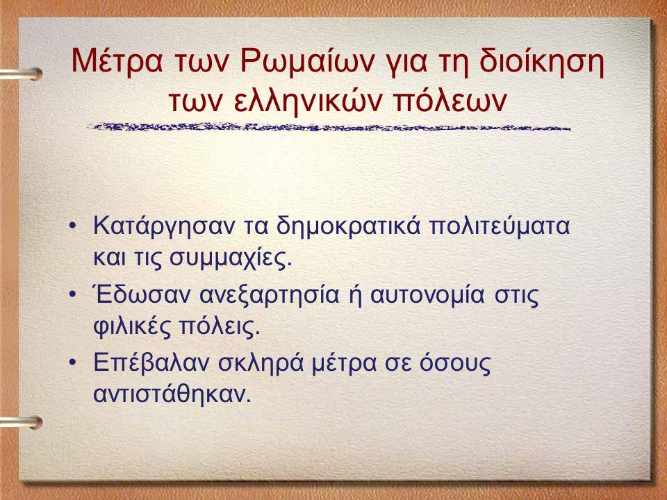 Μέτρα των Ρωμαίων για τη διοίκηση των ελληνικών πόλεων