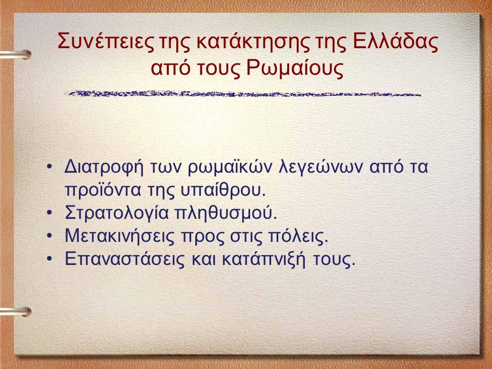 Συνέπειες της κατάκτησης της Ελλάδας από τους Ρωμαίους