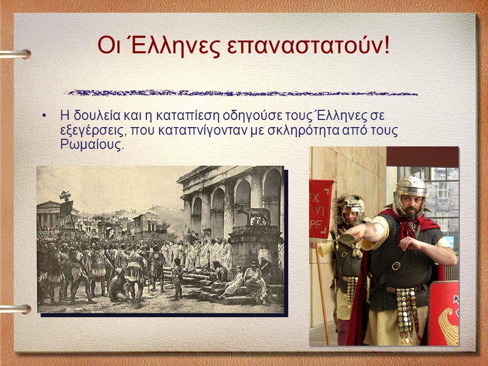 Οι Έλληνες επαναστατούν!