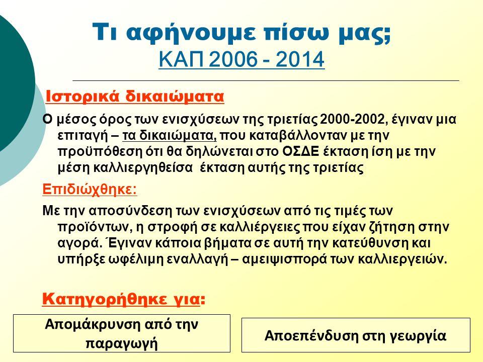 Τι αφήνουμε πίσω μας; ΚΑΠ 2006 - 2014