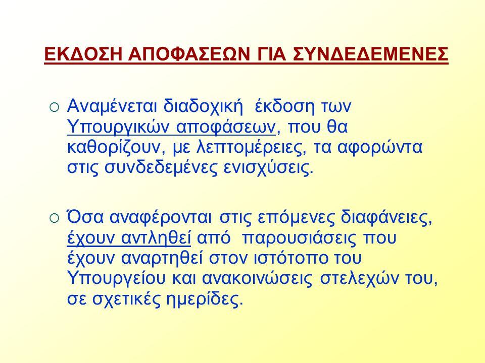 ΕΚΔΟΣΗ ΑΠΟΦΑΣΕΩΝ ΓΙΑ ΣΥΝΔΕΔΕΜΕΝΕΣ