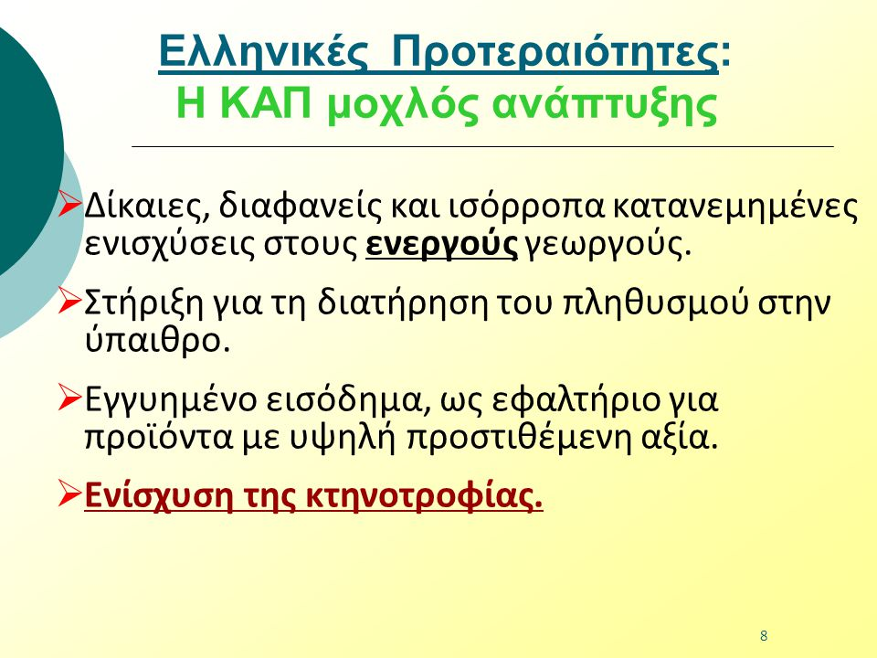 Ελληνικές Προτεραιότητες: Η ΚΑΠ μοχλός ανάπτυξης