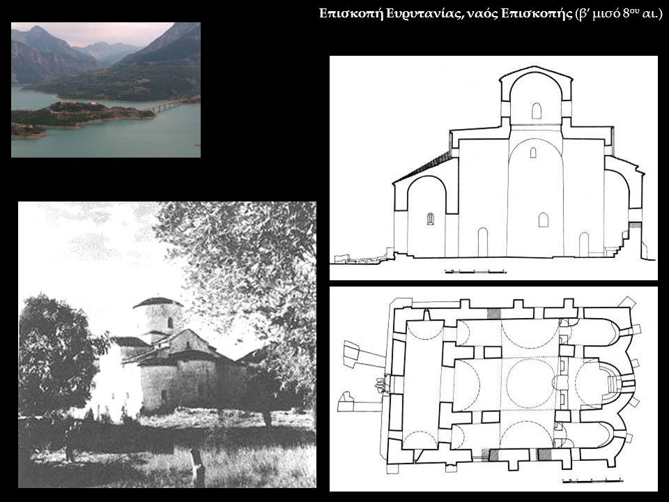 Επισκοπή Ευρυτανίας, ναός Επισκοπής (β' μισό 8ου αι.)