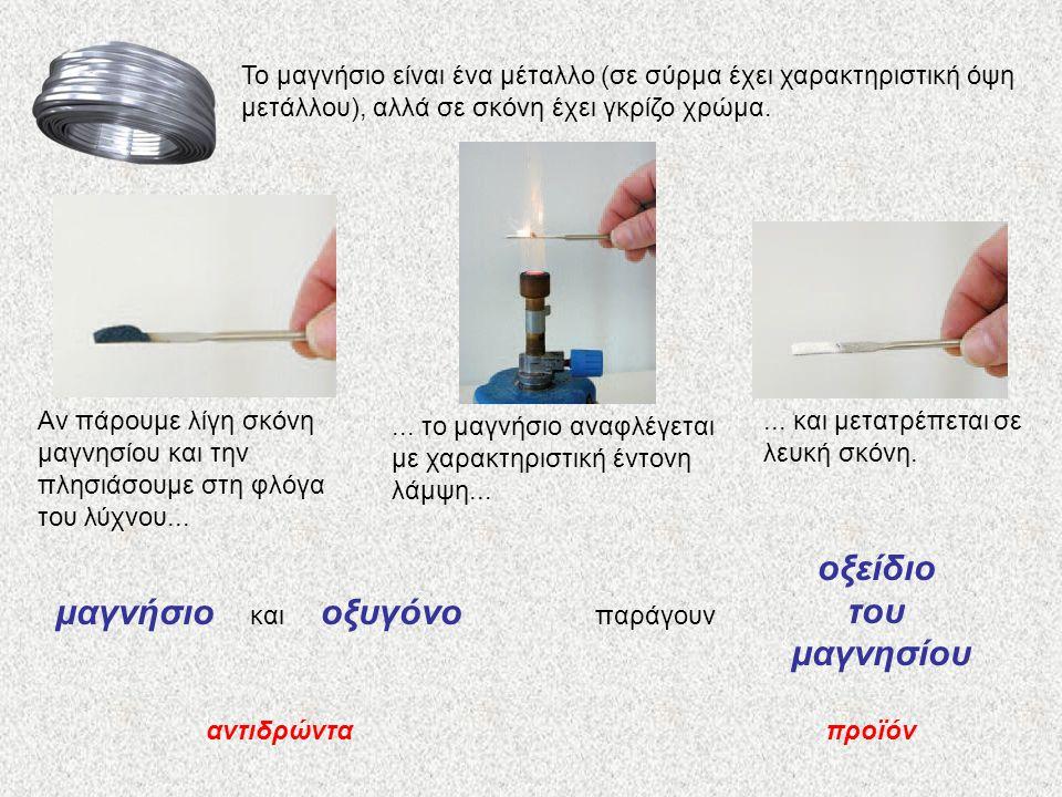 οξείδιο του μαγνησίου οξυγόνο μαγνήσιο