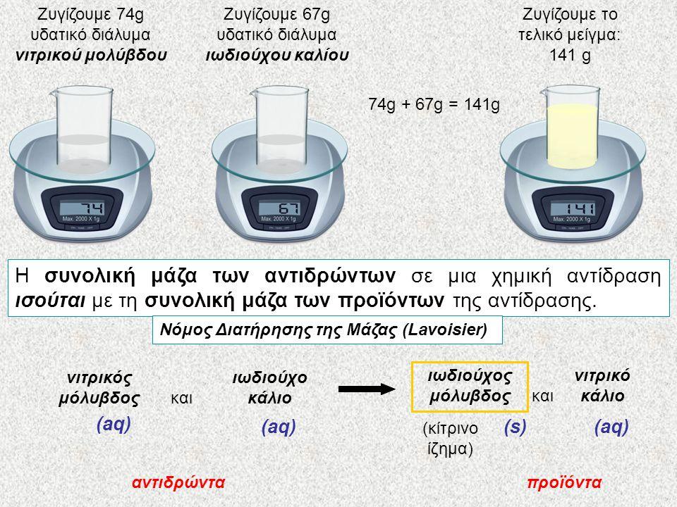 Ζυγίζουμε 74g υδατικό διάλυμα νιτρικού μολύβδου