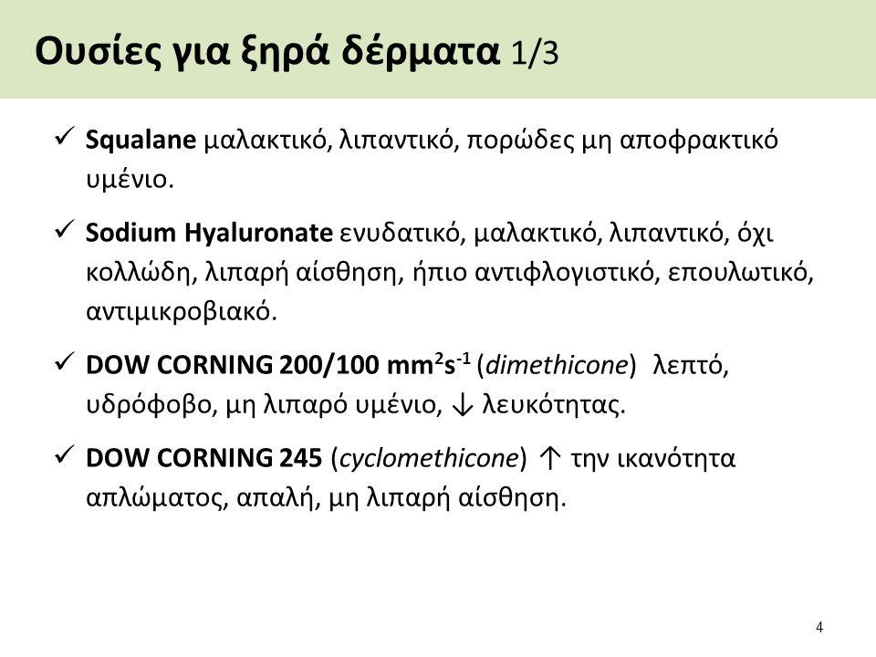 Ουσίες για ξηρά δέρματα 2/3