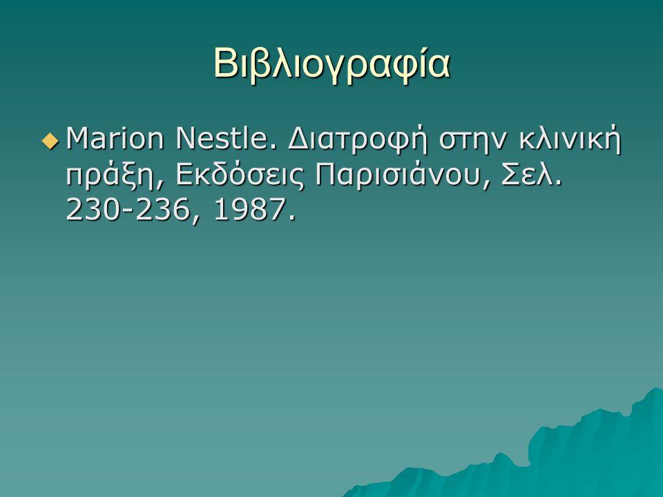 Βιβλιογραφία Marion Nestle. Διατροφή στην κλινική πράξη, Εκδόσεις Παρισιάνου, Σελ. 230-236, 1987.