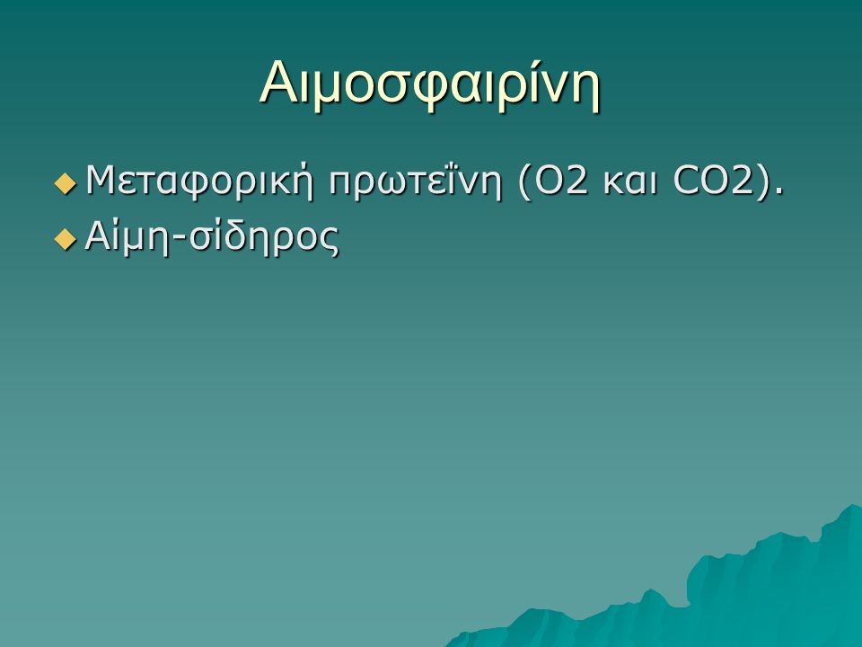 Αιμοσφαιρίνη Μεταφορική πρωτεΐνη (Ο2 και CO2). Αίμη-σίδηρος