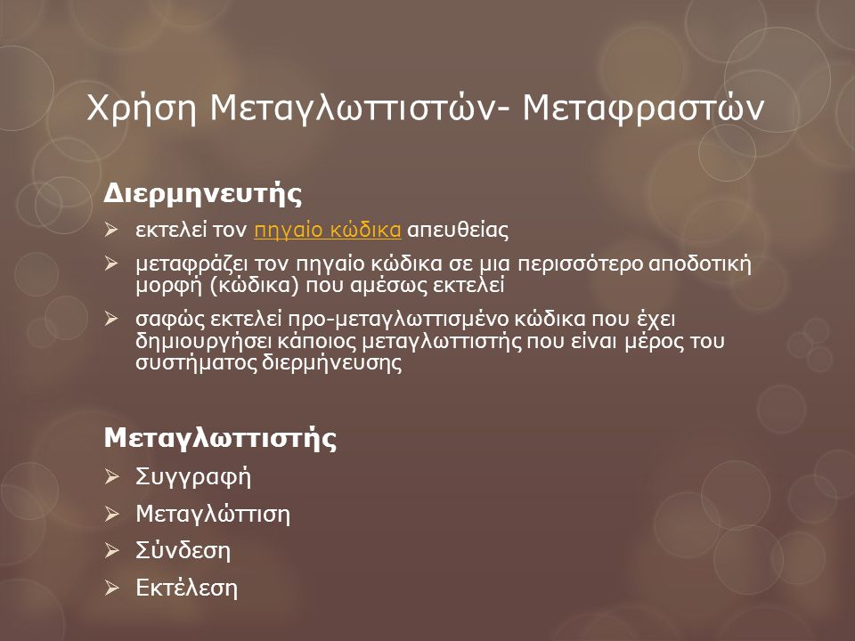 Χρήση Μεταγλωττιστών- Μεταφραστών
