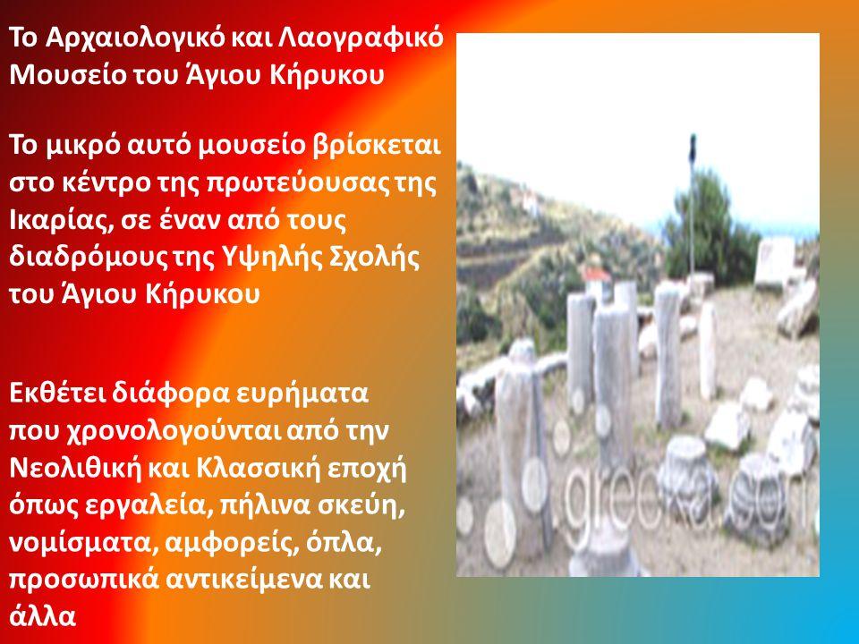 Το Αρχαιολογικό και Λαογραφικό Μουσείο του Άγιου Κήρυκου