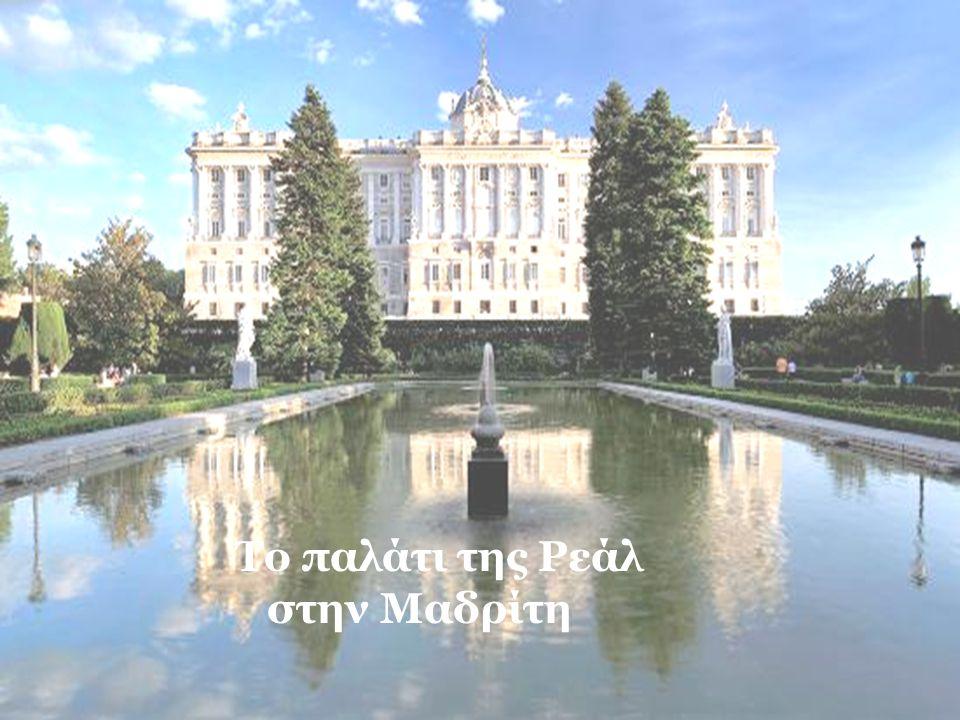 Το παλάτι της Ρεάλ στην Μαδρίτη