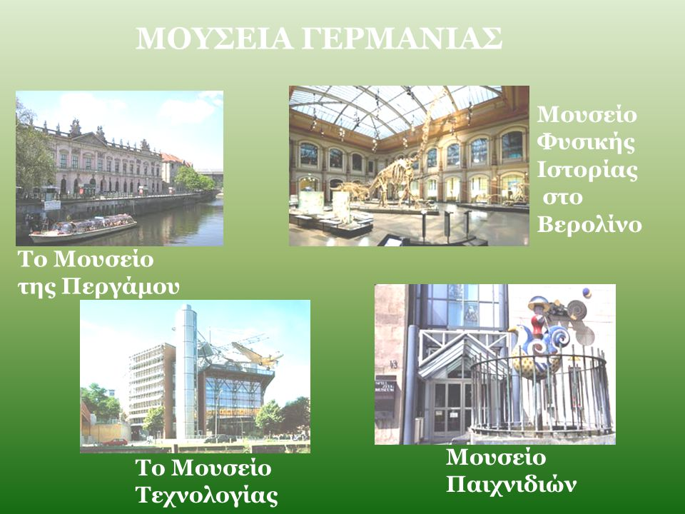 ΜΟΥΣΕΙΑ ΓΕΡΜΑΝΙΑΣ Μουσείο Φυσικής Ιστορίας στο Βερολίνο Το Μουσείο