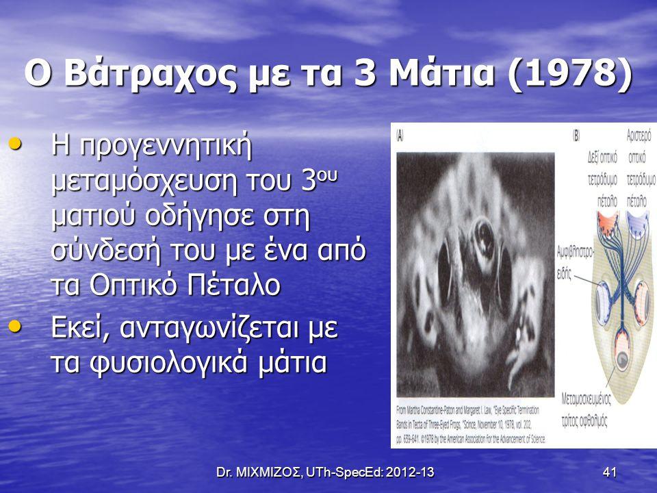 Ο Βάτραχος με τα 3 Μάτια (1978)