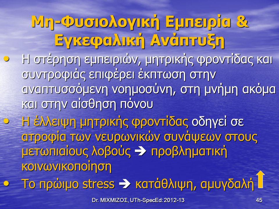 Μη-Φυσιολογική Εμπειρία & Εγκεφαλική Ανάπτυξη