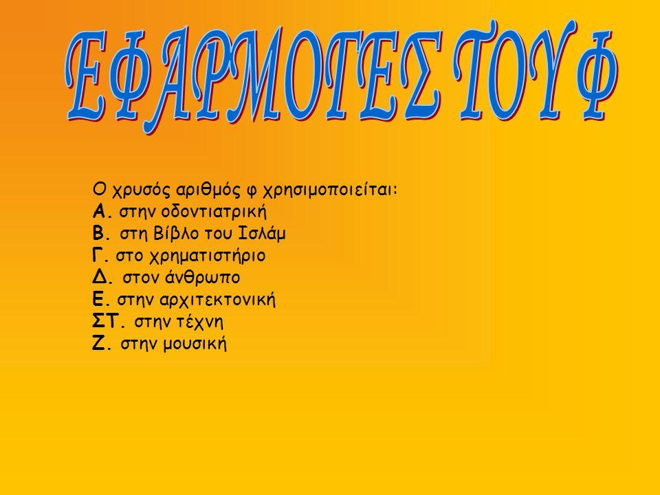 ΕΦΑΡΜΟΓΕΣ ΤΟΥ Φ Ο χρυσός αριθμός φ χρησιμοποιείται: