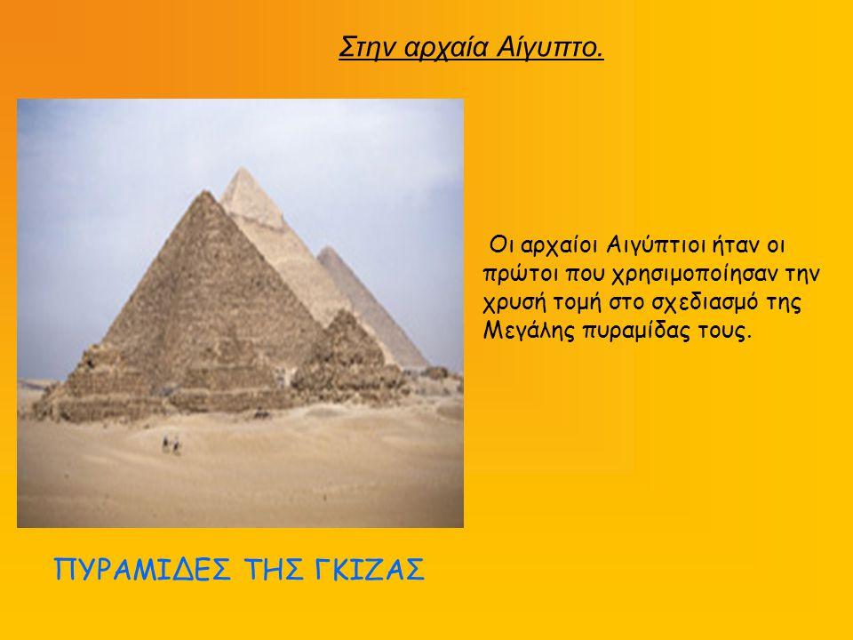 Στην αρχαία Αίγυπτο. ΠΥΡΑΜΙΔΕΣ ΤΗΣ ΓΚΙΖΑΣ
