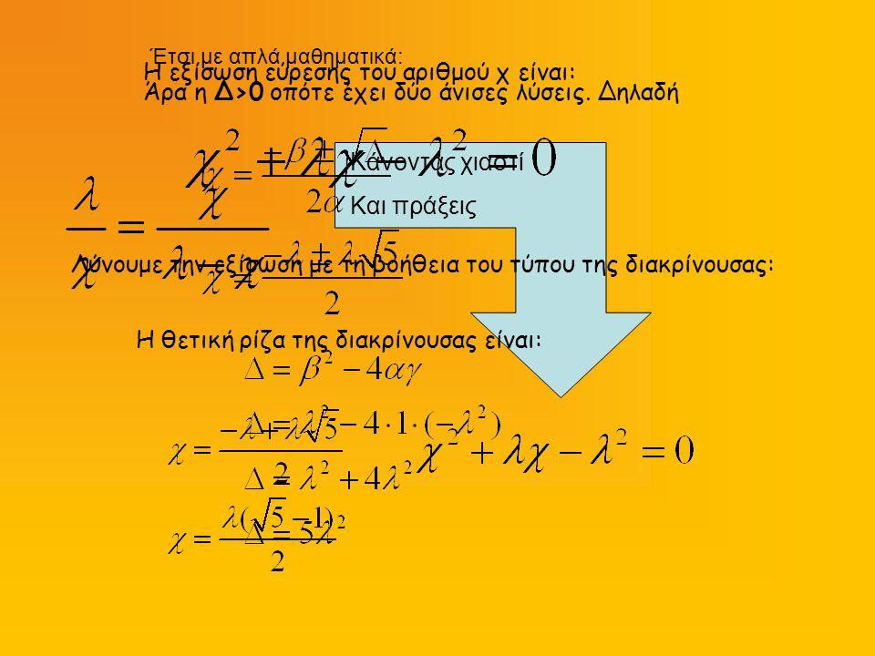 Η εξίσωση εύρεσης του αριθμού χ είναι: