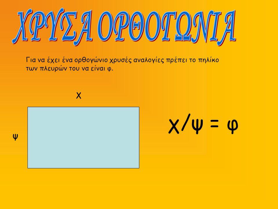χ/ψ = φ ΧΡΥΣΑ ΟΡΘΟΓΩΝΙΑ χ ψ