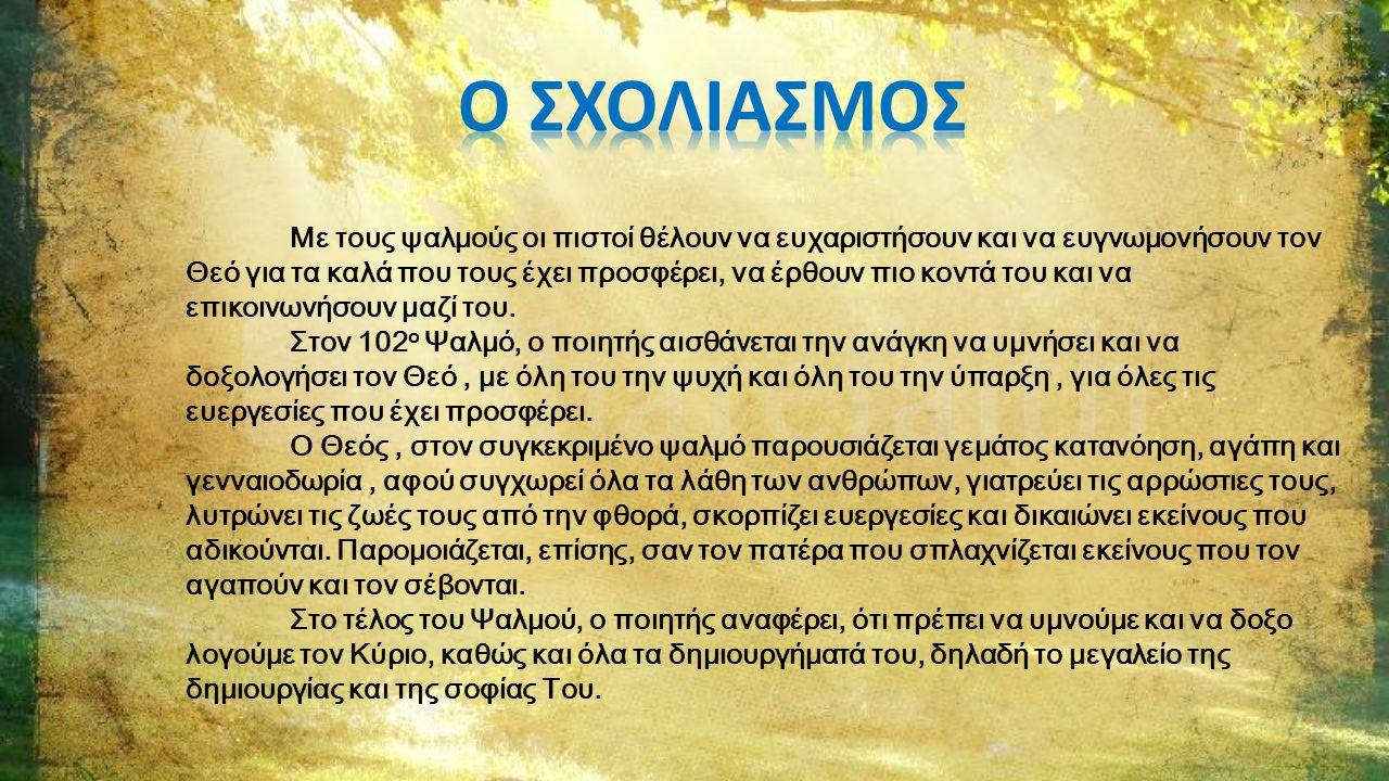 Ο ΣΧΟΛΙΑΣΜΟΣ