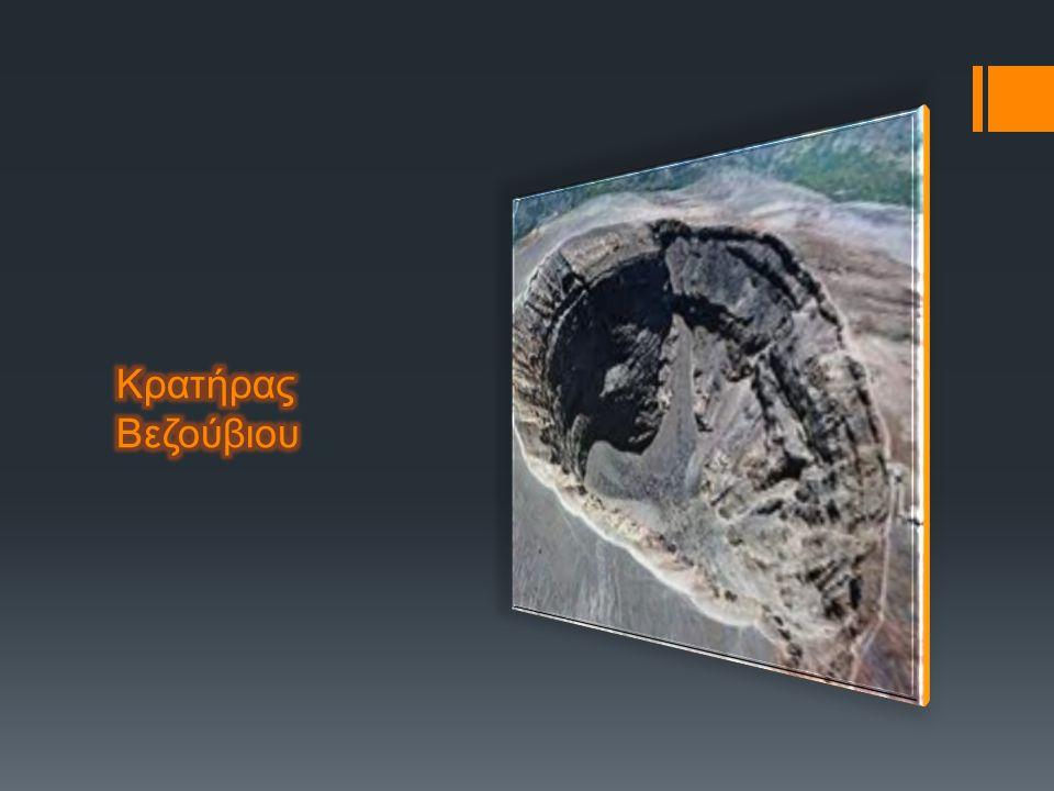 Κρατήρας Βεζούβιου