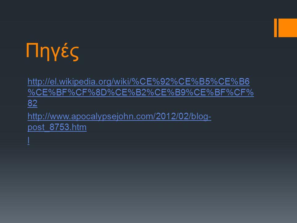 Πηγές http://el.wikipedia.org/wiki/%CE%92%CE%B5%CE%B6%CE%BF%CF%8D%CE%B2%CE%B9%CE%BF%CF%82. http://www.apocalypsejohn.com/2012/02/blog-post_8753.htm.