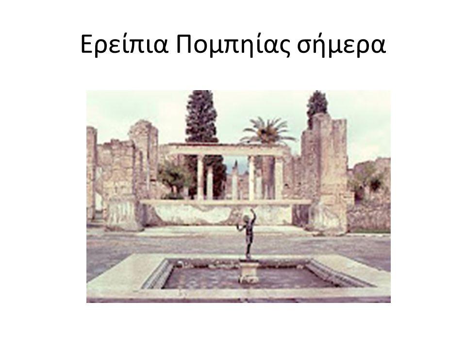 Ερείπια Πομπηίας σήμερα