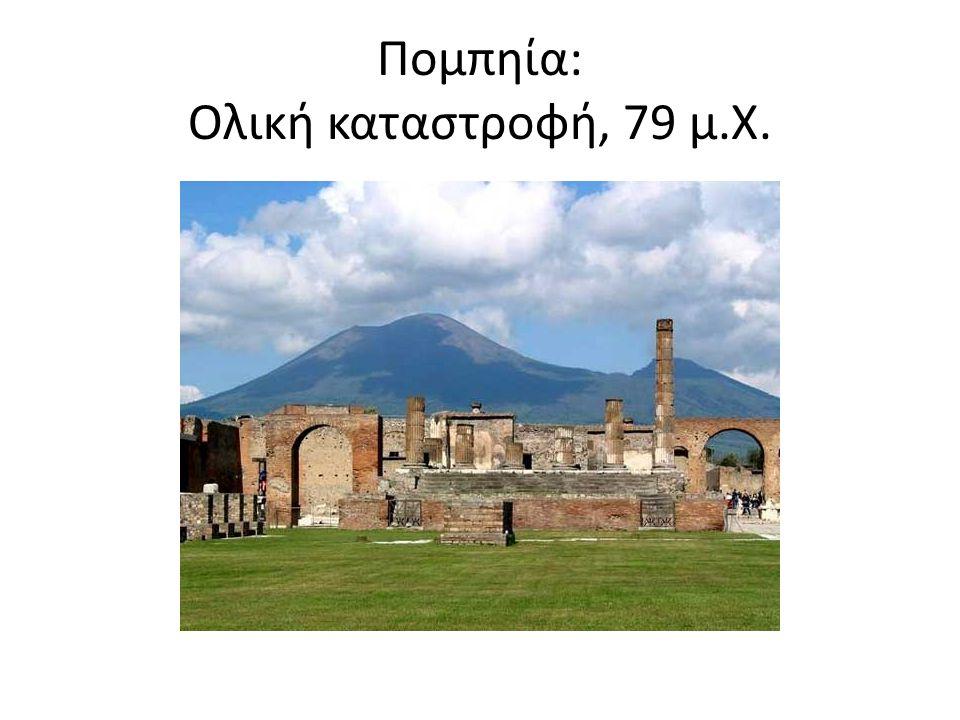 Πομπηία: Ολική καταστροφή, 79 μ.Χ.