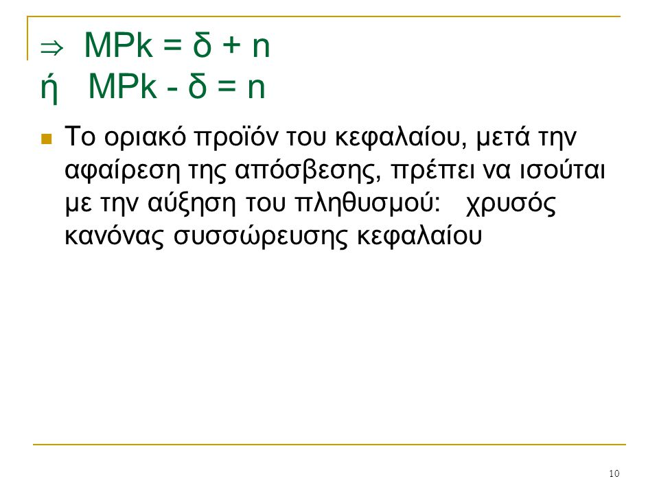 ⇒ MPk = δ + n ή MPk - δ = n