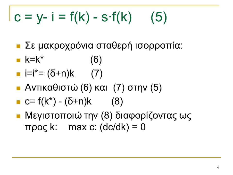 c = y- i = f(k) - s·f(k) (5) Σε μακροχρόνια σταθερή ισορροπία:
