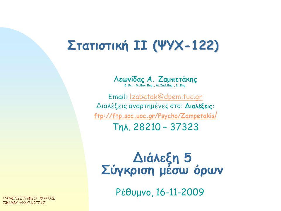 Β.Sc., M.Env.Eng., M.Ind.Eng., D.Eng. Διάλεξη 5 Σύγκριση μέσω όρων