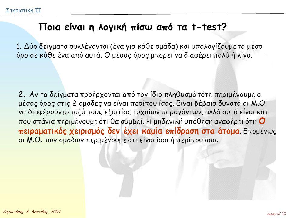 Ποια είναι η λογική πίσω από τα t-test