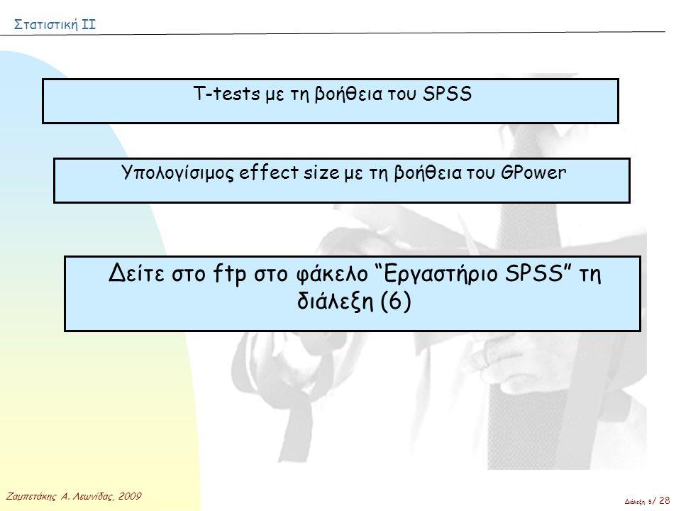 Δείτε στο ftp στο φάκελο Εργαστήριο SPSS τη διάλεξη (6)