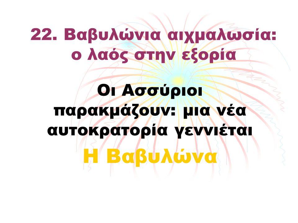 22. Βαβυλώνια αιχμαλωσία: ο λαός στην εξορία