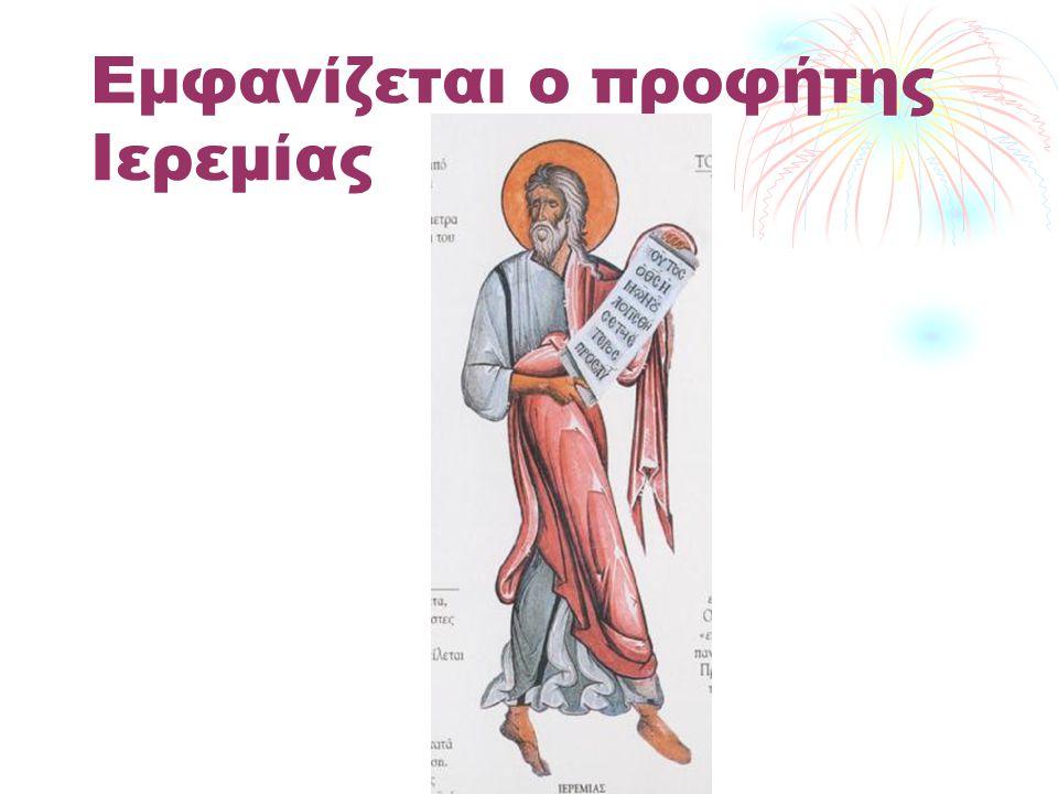 Εμφανίζεται ο προφήτης Ιερεμίας