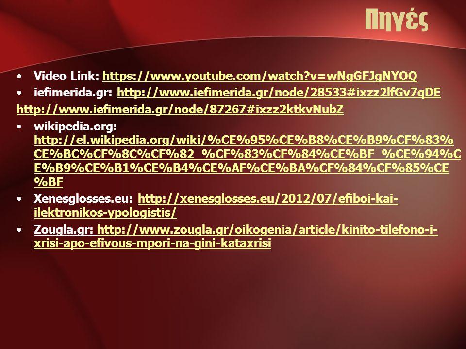 Πηγές Video Link: https://www.youtube.com/watch v=wNgGFJgNYOQ