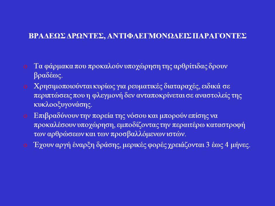 ΒΡΑΔΕΩΣ ΔΡΩΝΤΕΣ, ΑΝΤIΦΛΕΓΜΟΝΩΔΕIΣ ΠΑΡΑΓΟΝΤΕΣ
