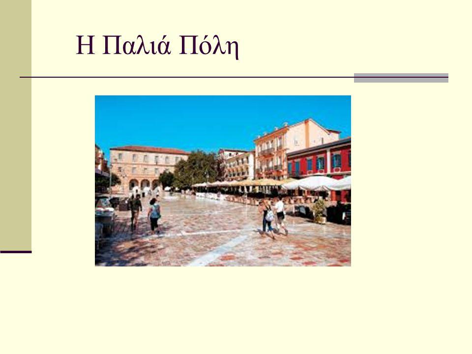 Η Παλιά Πόλη