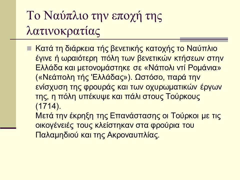 Το Ναύπλιο την εποχή της λατινοκρατίας