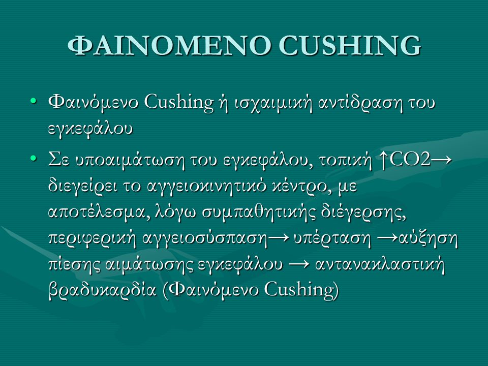 ΦΑΙΝΟΜΕΝΟ CUSHING Φαινόμενο Cushing ή ισχαιμική αντίδραση του εγκεφάλου.
