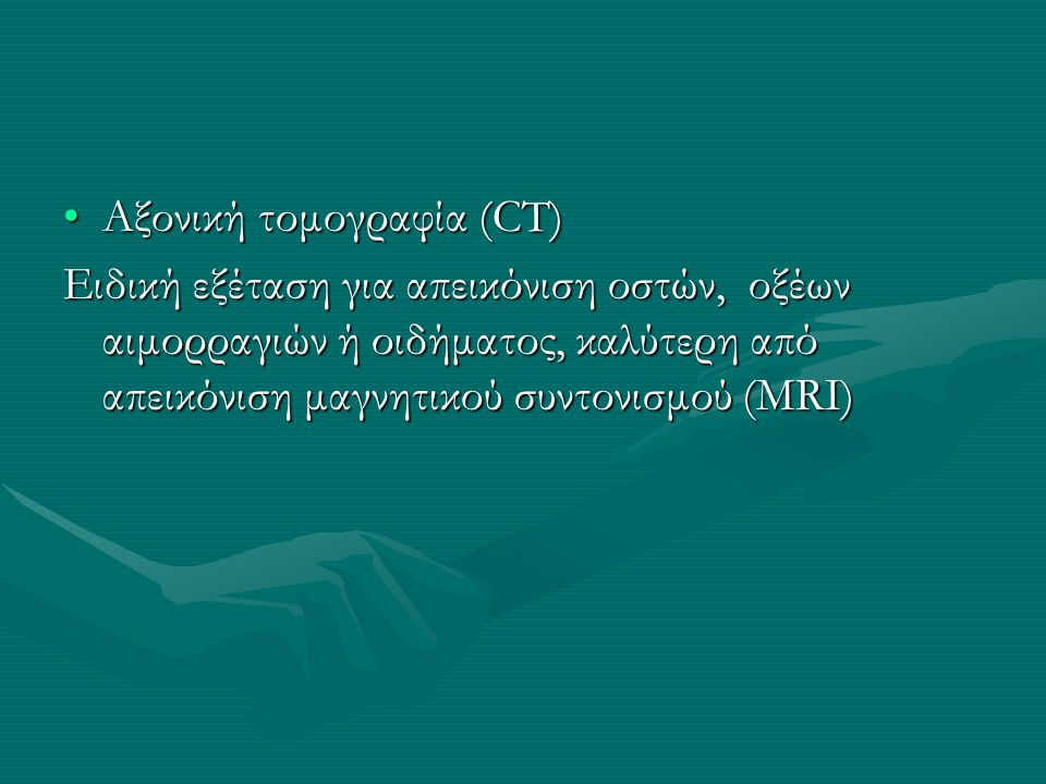 Αξονική τομογραφία (CT)