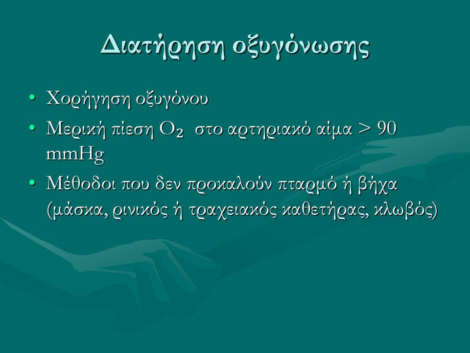 Διατήρηση οξυγόνωσης Χορήγηση οξυγόνου