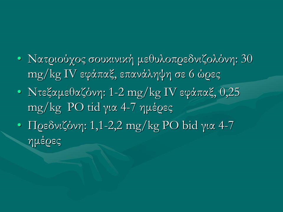 Νατριούχος σουκινική μεθυλοπρεδνιζολόνη: 30 mg/kg IV εφάπαξ, επανάληψη σε 6 ώρες