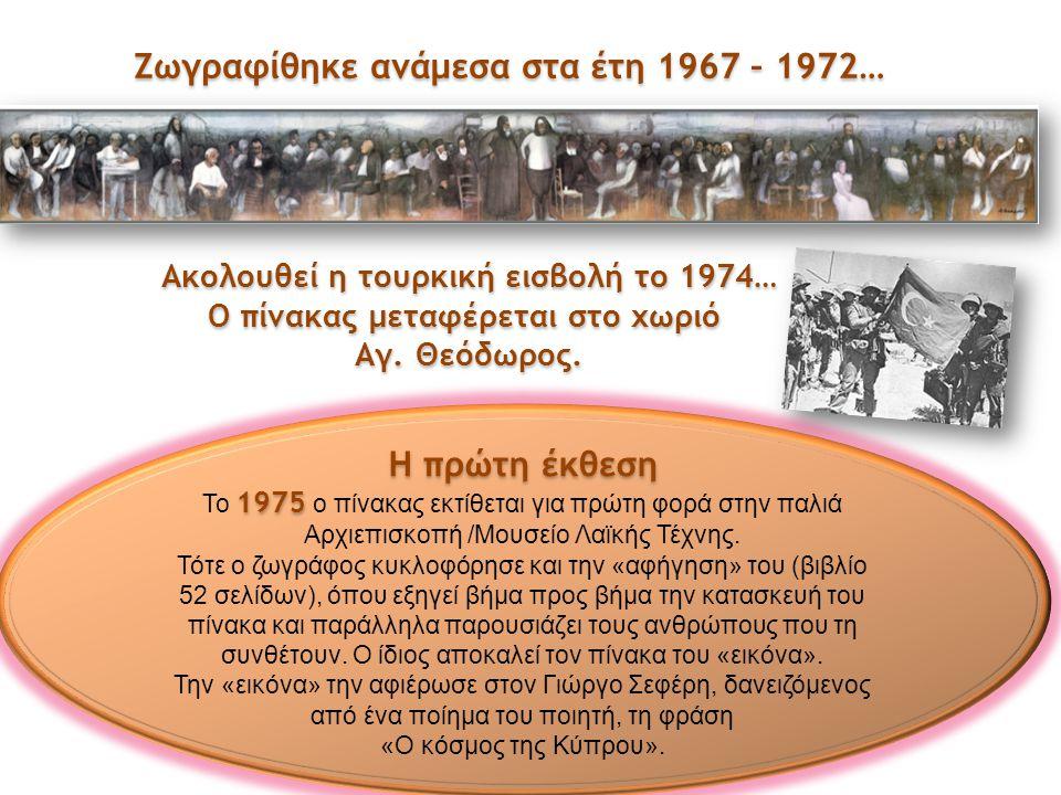 Ζωγραφίθηκε ανάμεσα στα έτη 1967 – 1972… Η πρώτη έκθεση