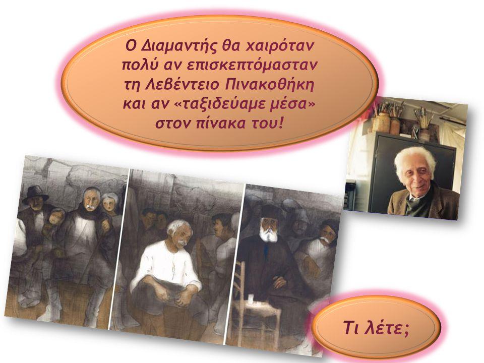 Ο Διαμαντής θα χαιρόταν πολύ αν επισκεπτόμασταν τη Λεβέντειο Πινακοθήκη και αν «ταξιδεύαμε μέσα» στον πίνακα του!