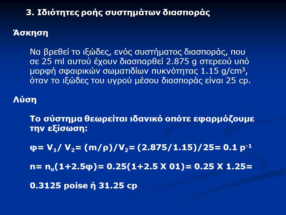 3. Ιδιότητες ροής συστημάτων διασποράς