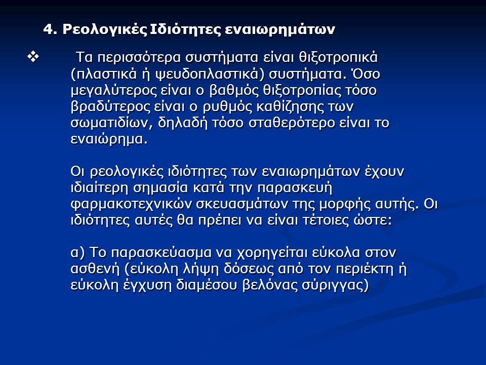 4. Ρεολογικές Ιδιότητες εναιωρημάτων