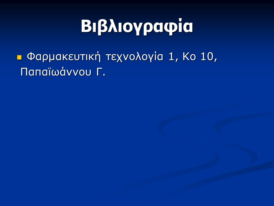 Βιβλιογραφία Φαρμακευτική τεχνολογία 1, Κο 10, Παπαϊωάννου Γ.