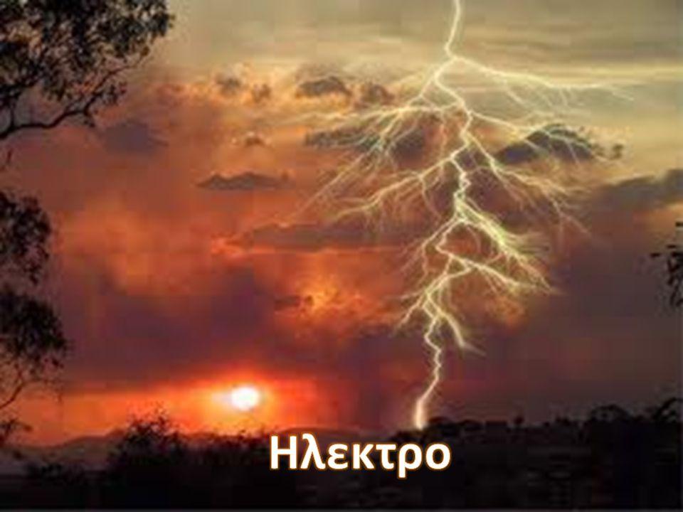 Ηλεκτρο